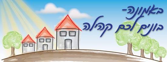 """לוגו חברת """"באמונה"""" / מתוך הפייסבוק"""