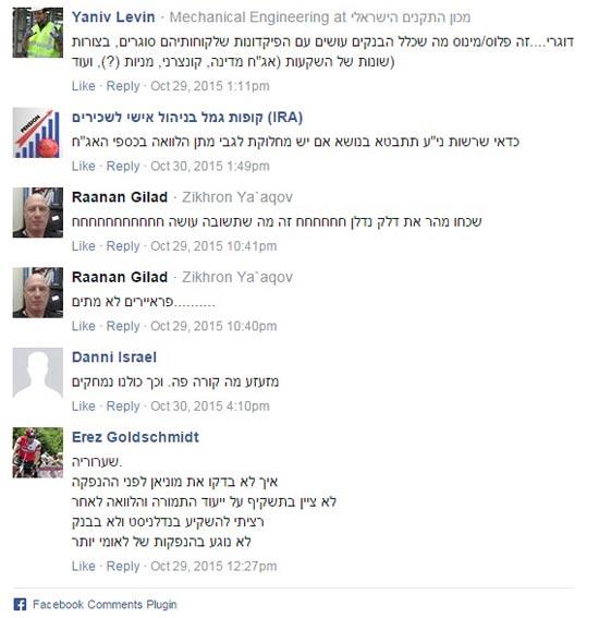 ארז גולדשמיט / מתוך הפייסבוק