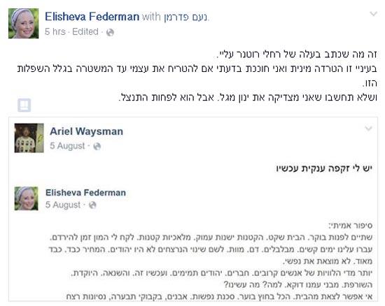 אלישבע פדרמן / מתוך הפייסבוק