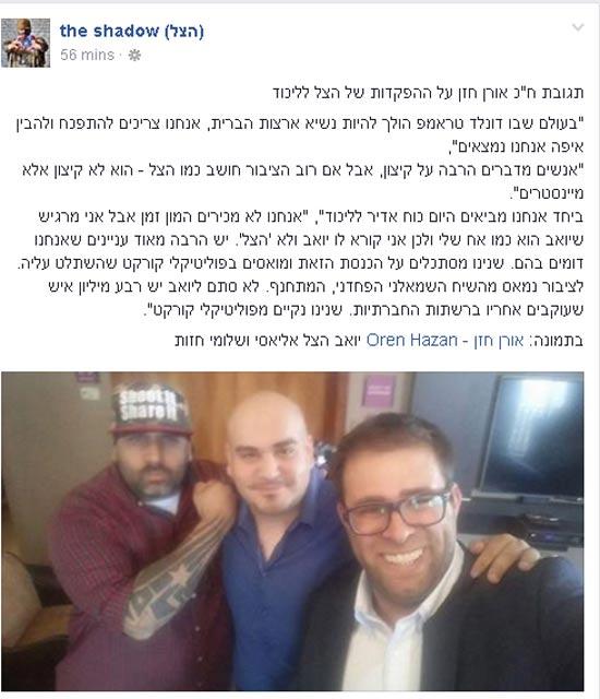 הצל ואורן חזן/ מתוך פייסבוק