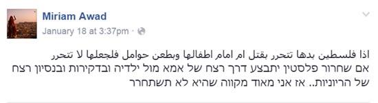 מרים עוואד / מתוך פייסבוק