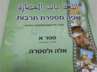 ספר לימוד בערבית. צילום: מתוך הספר