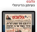 גלובס - העיתון הדיגיטלי
